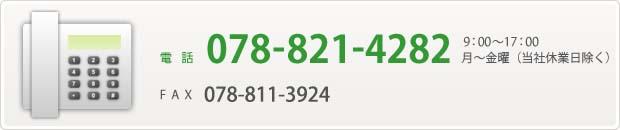 お問い合わせ 電話078-821-4282 9:00~17:00 月~金曜(当社休業日除く) FAX 078-851-6043